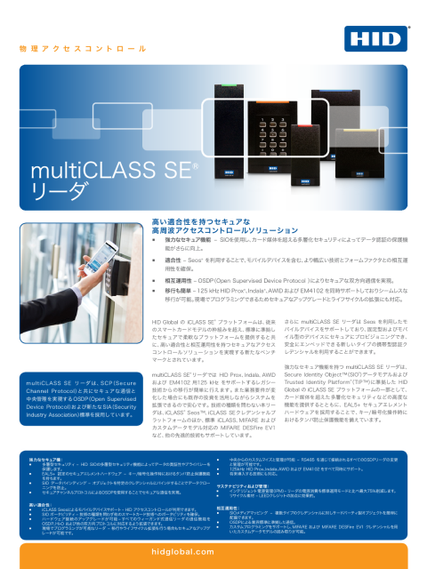 multiCLASS SE Readers Datasheet